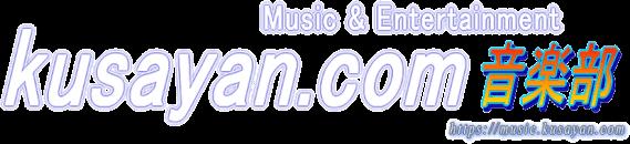 kusayan.com 音楽部